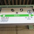 #H62 森駅 駅名標【2】