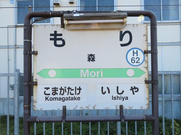 Photos: #H62 森駅 駅名標【4】