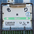 #H62 森駅 駅名標【4】