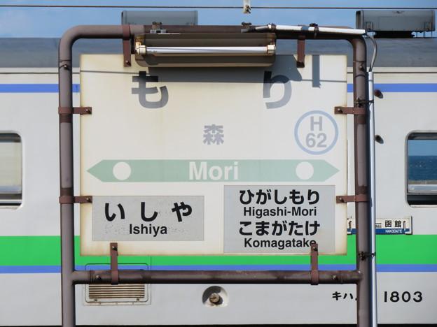#H62 森駅 駅名標【3】