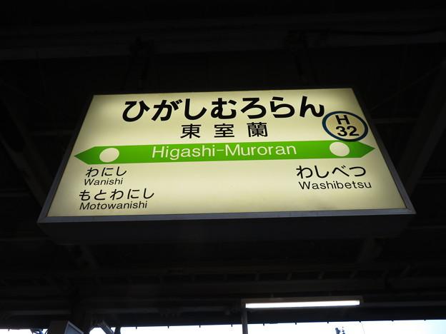 #H32 東室蘭駅 駅名標【1】