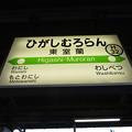 Photos: #H32 東室蘭駅 駅名標【1】