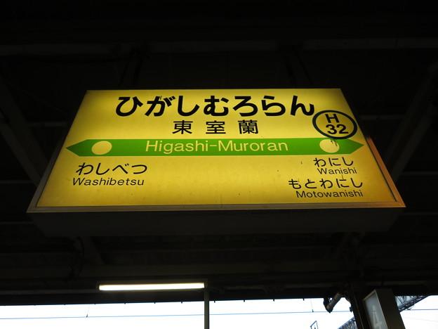 Photos: #H32 東室蘭駅 駅名標【2】
