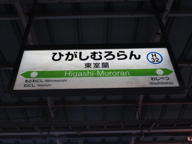 Photos: #H32 東室蘭駅 駅名標【3】