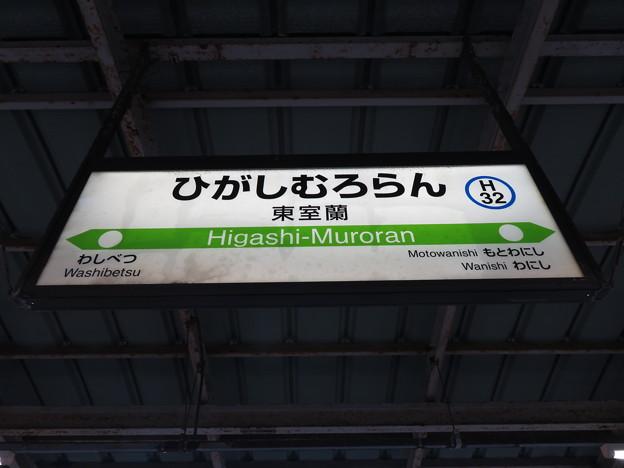 #H32 東室蘭駅 駅名標【4】