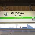 Photos: #M36 室蘭駅 駅名標【2】