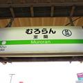 Photos: #M36 室蘭駅 駅名標【1】