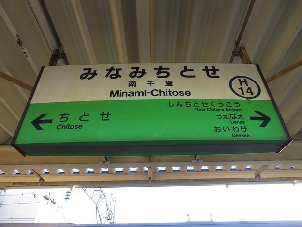 #H14 南千歳駅 駅名標【1】