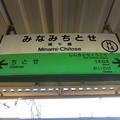 Photos: #H14 南千歳駅 駅名標【1】