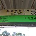 Photos: #H14 南千歳駅 駅名標【2】
