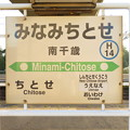 Photos: #H14 南千歳駅 駅名標【3】