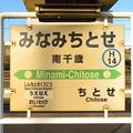 Photos: #H14 南千歳駅 駅名標【4】