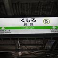 #K53 釧路駅 駅名標