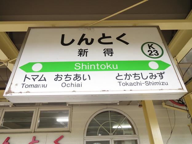 #K23 新得駅 駅名標【1】