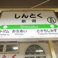 Photos: #K23 新得駅 駅名標【1】