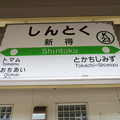 Photos: #K23 新得駅 駅名標【2】