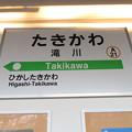 Photos: #A21 滝川駅 駅名標【根室線】