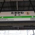 Photos: #A21 滝川駅 駅名標【函館線 2】