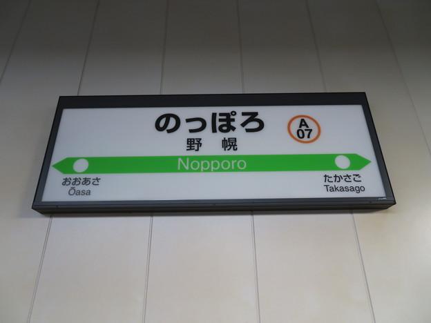 Photos: #A07 野幌駅 駅名標【下り】