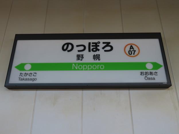 #A07 野幌駅 駅名標【上り】