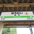 #A11 幌向駅 駅名標【下り 1】