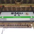 Photos: #A11 幌向駅 駅名標【下り 2】
