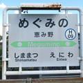 Photos: #H09 恵み野駅 駅名標【上り 2】