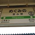 #H09 恵み野駅 駅名標【上り 1】