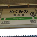 Photos: #H09 恵み野駅 駅名標【上り 1】