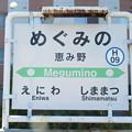 #H09 恵み野駅 駅名標【下り 2】