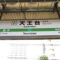 Photos: #JL31 天王台駅 駅名標【緩行線 下り】