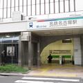Photos: 名鉄名古屋駅
