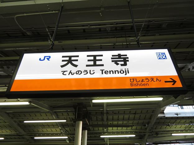 天王寺駅 駅名標【阪和線 2】