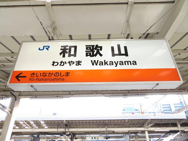 和歌山駅 駅名標【阪和線 1】