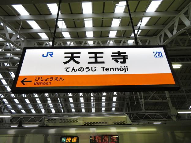 天王寺駅 駅名標【阪和線 1】