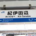 紀伊田辺駅 駅名標【1】