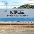 紀伊田辺駅 駅名標【下り 2】