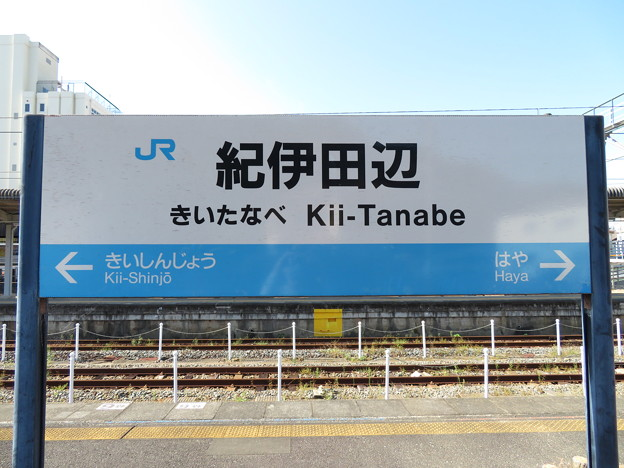 紀伊田辺駅 駅名標【2】