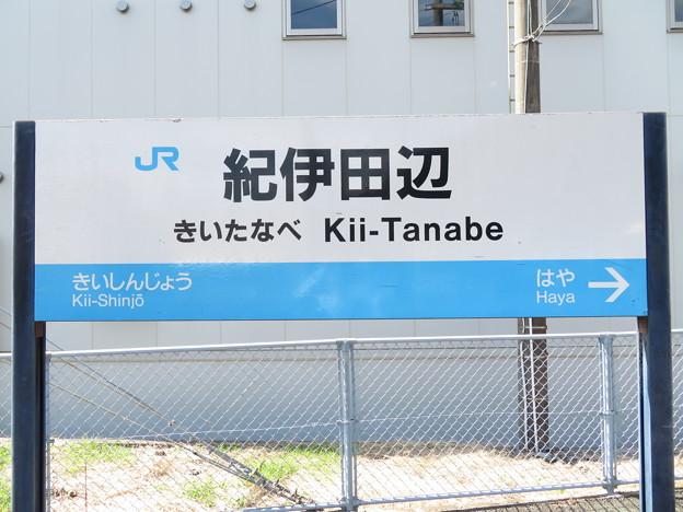 紀伊田辺駅 駅名標【上り】