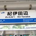 紀伊田辺駅 駅名標【下り 1】