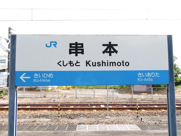 串本駅 駅名標【1】