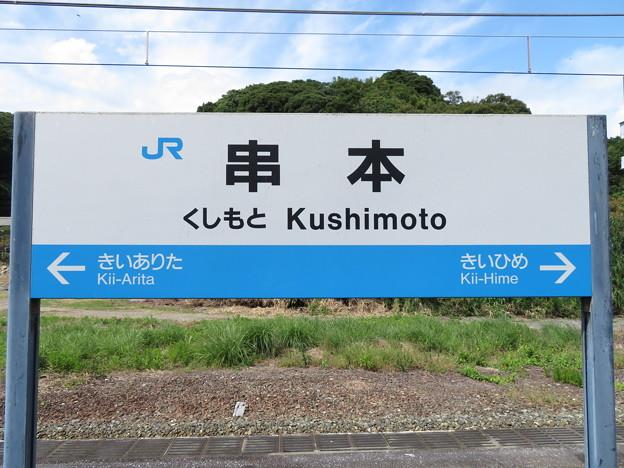 串本駅 駅名標【2】