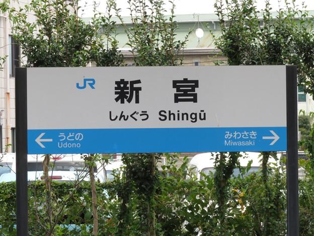 新宮駅 駅名標【1】