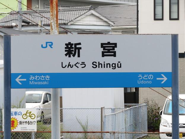 新宮駅 駅名標【2】