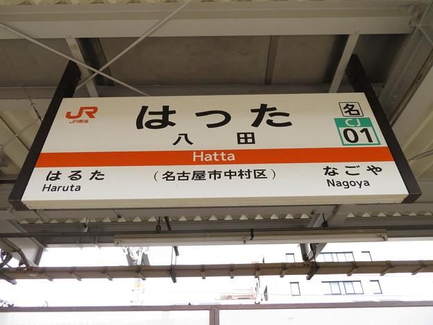 #CJ01 八田駅 駅名標【上り】