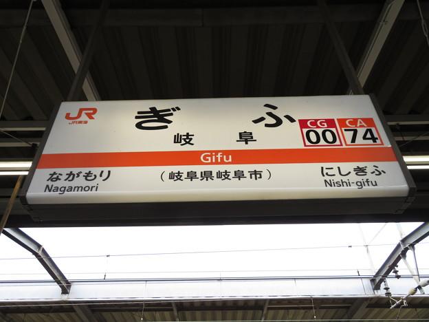 #CG00 岐阜駅 駅名標【高山線】
