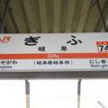 #CA74 岐阜駅 駅名標【東海道線 下り】