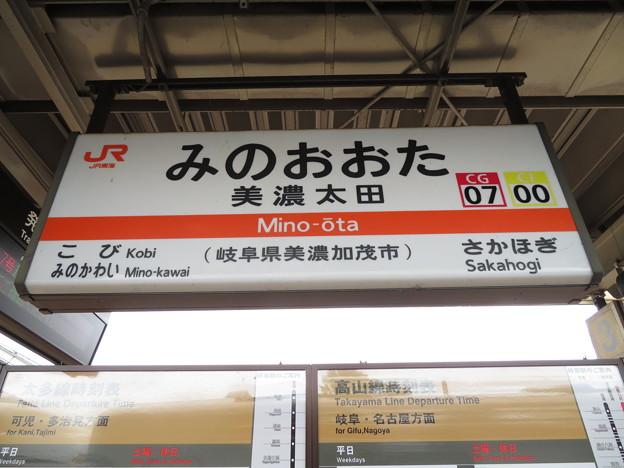 #CG07 美濃太田駅 駅名標【2】