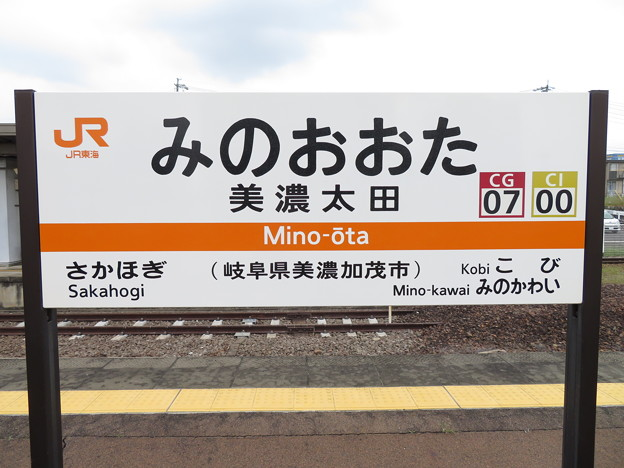 #CG07 美濃太田駅 駅名標【3】