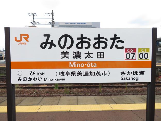 #CG07 美濃太田駅 駅名標【4】